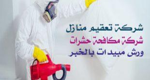 ارخص شركات التعقيم بمدينة الخبر